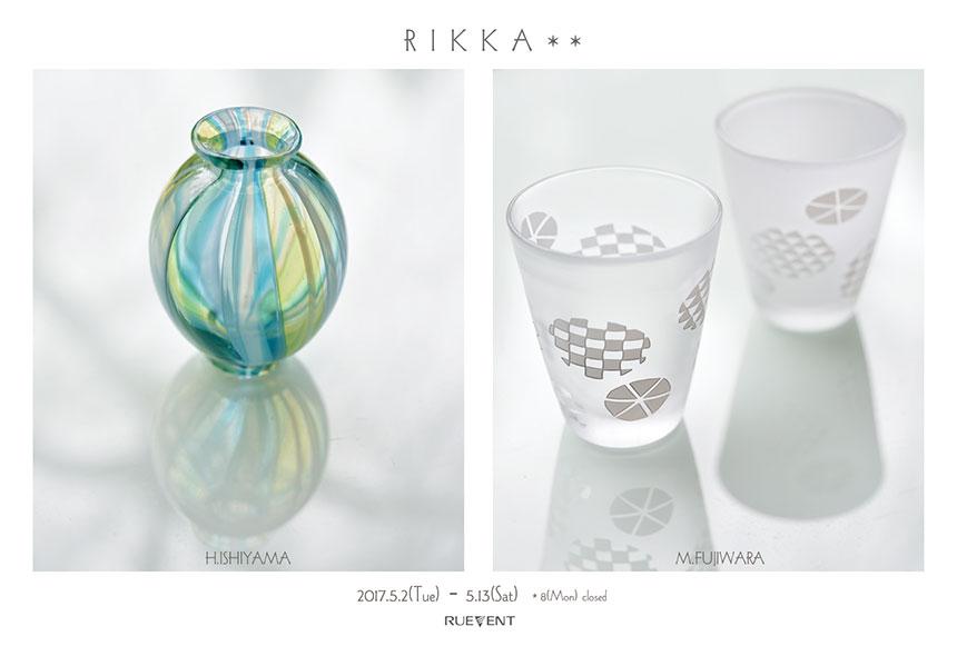 RIKKA** 石山 瞳 藤原 舞 ガラス展